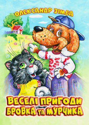 Веселі пригоди Бровка та Мурчика