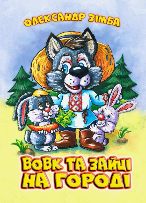 Вовк та зайці на городі