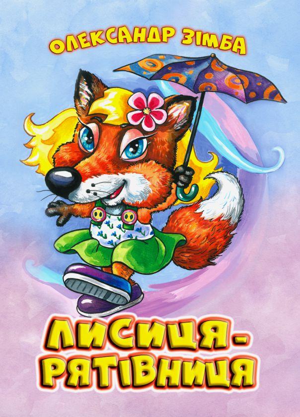 Лисиця-рятівниця