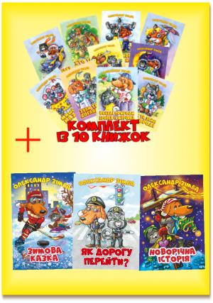 Комплект книжок + 3 історії!