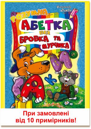 Розумна абетка від Бровка та Мурчика (від 10 книжок)