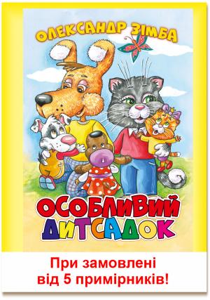 Особливий дитсадок (від 5 книжок)
