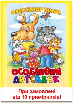Особливий дитсадок (від 10 книжок)