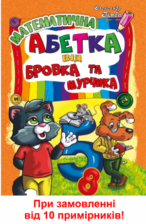 Математична абетка від Бровка та Мурчика (від 10 книжок)